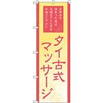 のぼり旗 タイ式マッサージ (GNB-2185)