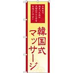 のぼり旗 韓国式マッサージ (GNB-2186)