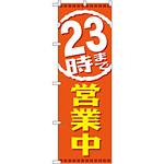 のぼり旗 23時まで営業中 (GNB-2199)