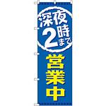 のぼり旗 深夜2時まで営業中 (GNB-2202)