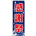のぼり旗 感謝祭 波 (GNB-2204)