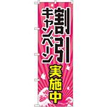 のぼり旗 割引キャンペーン実施中 (GNB-2206)