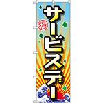 のぼり旗 サービスデー (GNB-2209)
