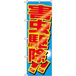 のぼり旗 害虫駆除 (GNB-2226)