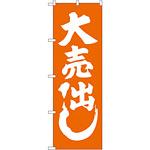 のぼり旗 大売出し オレンジ (GNB-2244)