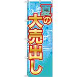 のぼり旗 夏の大売出し (GNB-2249)