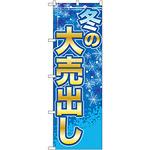 のぼり旗 冬の大売出し バックに雪の結晶(GNB-2251)