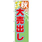のぼり旗 秋の大売出し 緑のストライプ柄 上段に花びら(GNB-2254)