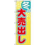 のぼり旗 冬の大売出し 黄色ストライプ(GNB-2255)