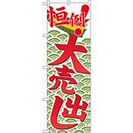 のぼり旗 恒例大売出し (GNB-2256)