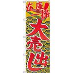 のぼり旗 在庫一掃大売出し (GNB-2257)