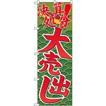 のぼり旗 決算処分大売出し (GNB-2258)