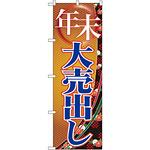 のぼり旗 年末大売出し (GNB-2261)