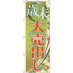のぼり旗 歳末大売出し 扇子柄(GNB-2262)