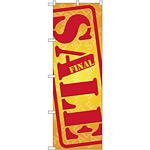 のぼり旗 FINAL SALE (GNB-2269)
