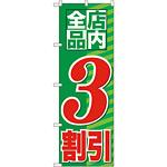 のぼり旗 店内全品 3割引 (GNB-2271)
