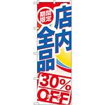 のぼり旗 期間限定店内全品 30%OFF (GNB-2276)