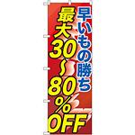 のぼり旗 早い者勝ち最大30~80%OFF (GNB-2286)
