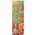 のぼり旗 オープン記念セール (GNB-2287)