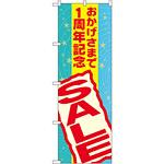 のぼり旗 おかげさまで1周年記念 SALE (GNB-2292)