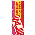 のぼり旗 おかげさまで5周年記念 SALE (GNB-2293)