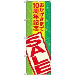 のぼり旗 おかげさまで10周年記念 SALE (GNB-2294)