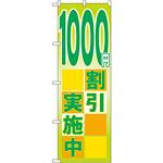 のぼり旗 1000円割引実施中 (GNB-2297)
