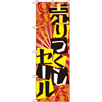 のぼり旗 売り尽くしセール (GNB-2301)