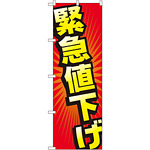 のぼり旗 緊急値下げ (GNB-2303)