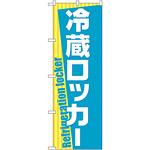 のぼり旗 冷蔵ロッカー (GNB-2316)