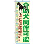 のぼり旗 介助犬同伴可能 (GNB-2317)