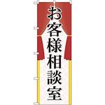 のぼり旗 お客様相談室 (GNB-2318)