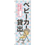 のぼり旗 ベビーカー貸出  (GNB-2324)