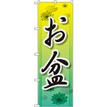 のぼり旗 お盆 (GNB-2328)