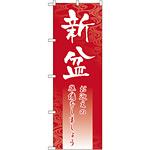 のぼり旗 新盆 (GNB-2331)