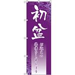 のぼり旗 初盆 (GNB-2332)