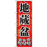 のぼり旗 地蔵盆 (GNB-2334)