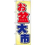 のぼり旗 お盆大市 (GNB-2339)