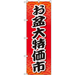 のぼり旗 お盆大特価市 (GNB-2340)