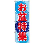 のぼり旗 お盆特集 (GNB-2343)