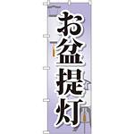 のぼり旗 お盆提灯 (GNB-2345)