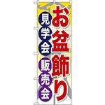 のぼり旗 お盆飾り見学会販売会 (GNB-2348)