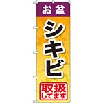 のぼり旗 お盆シキビ (GNB-2351)