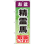 のぼり旗 お盆精霊馬 (GNB-2352)