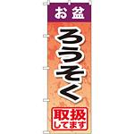 のぼり旗 お盆ろうそく (GNB-2354)