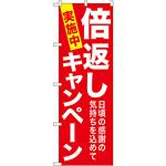 のぼり旗 倍返しキャンペーン 赤 (GNB-2365)