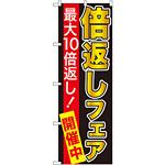 のぼり旗 最大10倍返し! 倍返しフェア 黒 (GNB-2368)
