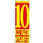 のぼり旗 10周年記念 (GNB-2404)