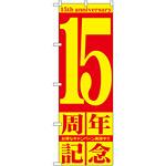 のぼり旗 15周年記念 (GNB-2405)