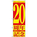 のぼり旗 20周年記念 (GNB-2406)